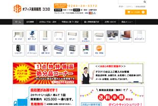 オフィス家具オンライン販売のイメージ