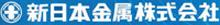 栃木県の建設業 新日本金属株式会社